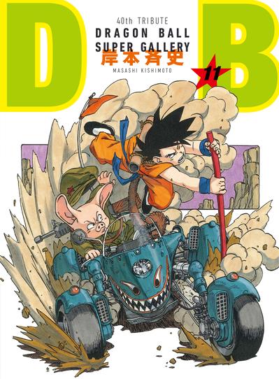 【画像】「NARUTO」の岸本斉史先生、ドラゴンボールの表紙絵をリメイク!!やっぱクソ上手いなwwww