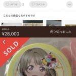 【画像】ラブライバー、元値500円の缶バッジを3万円で買ってしまうw