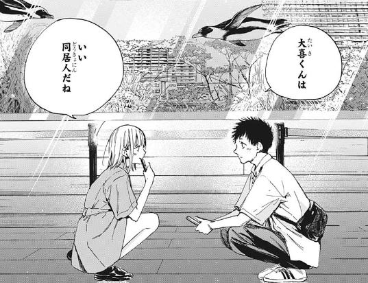 【ジャンプ33&34号感想】アオのハコ 第13話水族館