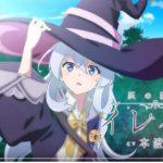 10月アニメ『魔女の旅々』最新PVが公開、作画めっちゃええな!! キャスト:本渡楓 、花澤香菜、黒沢ともよ