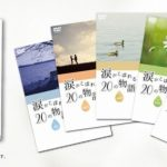 松岡禎丞、早見沙織、竹中直人らが涙誘う朗読DVD「涙がこぼれる20の物語」6月4日発売