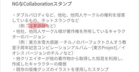 【悲報】任天堂さん、『野獣先輩』を使用できない単語にしてしまうwwww