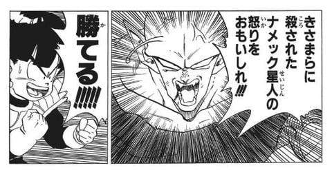 【ドラゴンボール】ピッコロ(再生能力あり、巨大化あり、手が伸びる、知将、貫通攻撃あり)←こいつが戦力外になった理由w