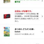 【急募】このコロナ特需の中「任天堂Switch」を定価で手に入れる方法