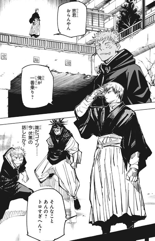 【ジャンプ12号感想】呪術廻戦 第139話狩人