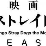 「映画 文豪ストレイドッグス BEAST」製作決定&舞台「文豪ストレイドッグス」3.5 弾、4弾上演決定! –