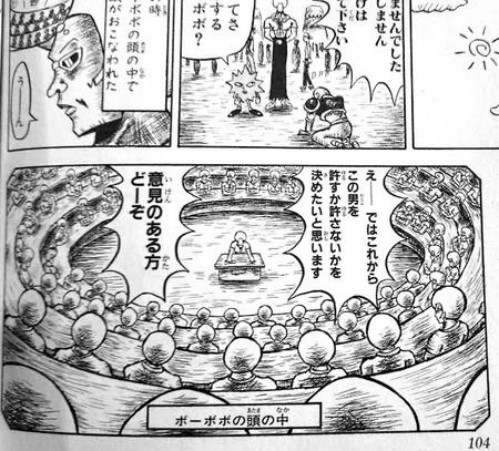 【画像】少年ジャンプ編集「有名作品の『会議シーン』を厳選!」 → 選ばれたシーンがこちらw