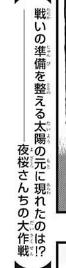 今週の「夜桜さんちの大作戦」感想、太陽、赤ちゃんになってしまうw【60話】