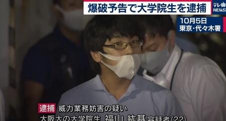 【悲報】チー牛系男子、爆破予告で逮捕されるw