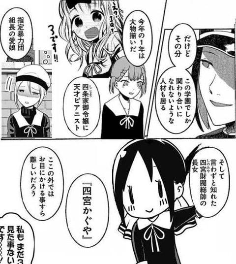 【朗報】かぐや様のミコちゃんかわいすぎないか?????