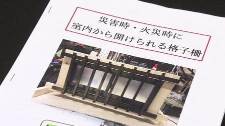 【画像】京アニ放火事件で疑問を感じた中学生、凄い発明をしてしまうw