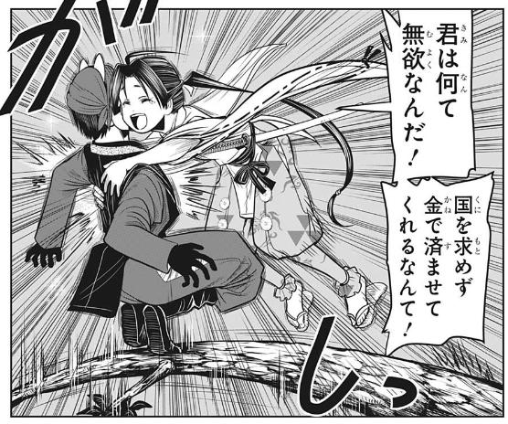 【ジャンプ18号感想】逃げ上手の若君 第11話坊っちゃん1333