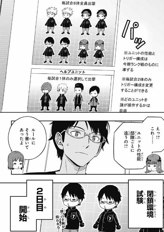 ワールドトリガーとかいう斬新なスポーツ漫画wwwwww