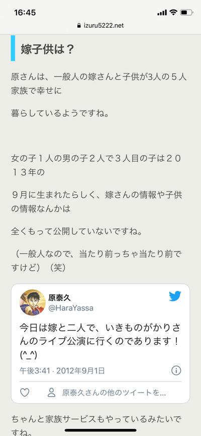 「キングダム」の原先生、小島瑠璃子と熱愛発覚w