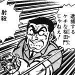 【悲報】こち亀で両さんが作中(全1960話)で逮捕した犯罪者の数w
