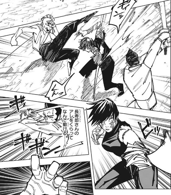 【ジャンプ26号感想】呪術廻戦 第150話葦を啣む参
