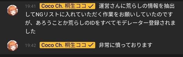 【悲報】人気Vtuberの桐生ココちゃん、ホロライブ卒業へ…中国の炎上とアンチが原因か?