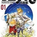 【悲報】人気漫画『サムライ8』、何故か盛大な打ち切りを披露してしまうw