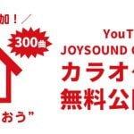 愛してる!『創聖のアクエリオン』含む無料カラオケ200曲を追加!   – !