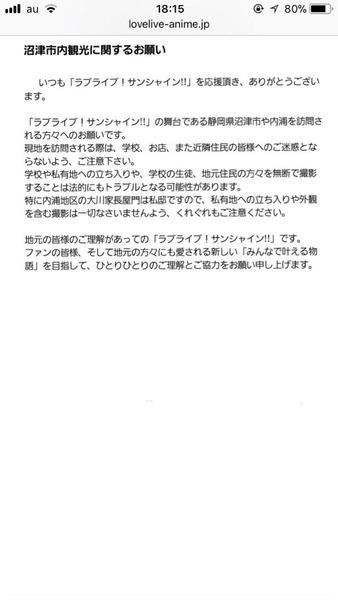 【悲報】ラブライブ公式、聖地になった青山のカフェに謝罪する…