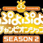 「ぷよぷよ カップ SEASON2 2月 大阪大会」の優勝者は「ぴぽにあ」選手! プロ選抜大会 SEASON2の開催も決定 –