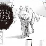 【TOUGH外伝 龍を継ぐ男 196話感想】犬型最強軍事兵器D-51、ハイスペックすぎる!!人間が勝てる相手じゃないだろ…