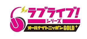ラブライブ!シリーズのオールナイトニッポンGOLD放送開始 –