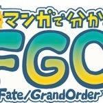 「Fate/Grand Order」、「ますますマンガで分かる!FGO」第155話を更新! –