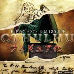 「CTHULHU」の現存スケッチが立体化! –
