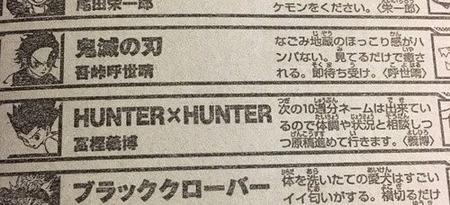 【画像】来週のジャンプ、「ハンターハンター」の最新情報が掲載される模様…ついに来るか!?