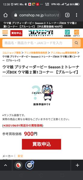 【朗報】ウマ娘、BD売上初動が「10万枚」間近で深夜アニメの頂点にw