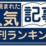 一番読まれた人気記事は? 週刊話題のニュースまとめ(2月28日~3月5日)   – !