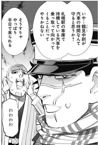 【ゴールデンカムイ 282話感想】迫り来る第七師団!!土方陣営がとった作戦は・・・!!