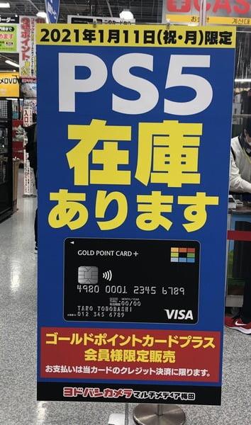 【朗報】ヨドバシ、PS5転売対策のため画期的な「購入条件」を設定するw