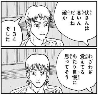 【悲報】人気漫画「チェンソーマン」、『理性が高い』とかいう奇天烈な表現を使ってしまうwwww