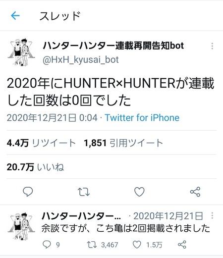 【画像】ハンターハンター、最新情報が掲載される模様…ついに来るか!?