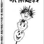 【ネタバレ注意】呪術廻戦 103話「渋谷事変21」【ジャンプ20号2ch感想まとめ】