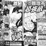 【アニメ化?】「呪術廻戦」、次号のジャンプで大発表あり!