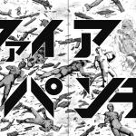 藤本タツキ先生の「ファイアパンチ」とかいう漫画読んでみた結果w