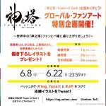 『神之塔』第11話あらすじ公開&グローバル・ファンアート特別企画展開催決定!   – !