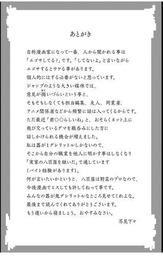 【画像】呪術廻戦作者「意図しないオマージュでしたw」「設定はまんまですが冨樫先生の方がオシャレです笑」