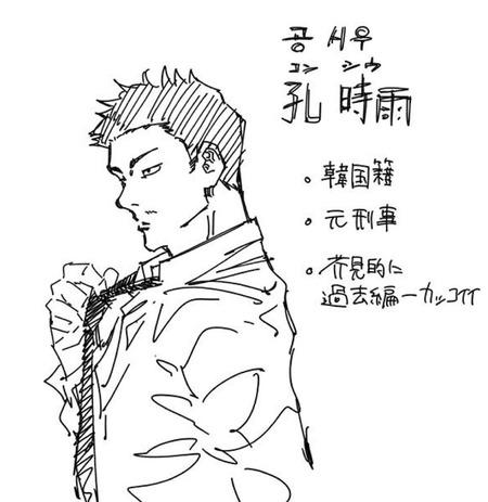 【悲報】人気漫画「呪術廻戦」作者、ネットのデマに怒ってしまう…