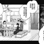 【可愛そうにね、元気くん 40話感想】守様、変態教師のせいで目覚めてしまう!!