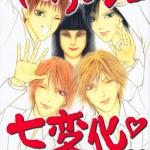 4大男でも楽しめる少女漫画「赤ちゃんと僕」「桜蘭高校ホスト部」「彼氏彼女の事情」後1つは??