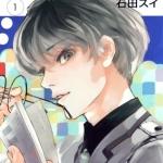 【悲報】「東京喰種トーキョーグール」みたいな重厚な作品って減ったよな・・・・