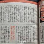 尾田栄一郎先生にようやくジャンプ作家の新しい仲間ができそう