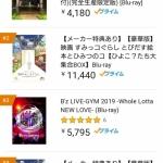 アニメ『へんたつ BD+CD』が4/29発売決定! 早速amazonランキングで1位!! 今期覇権争いに参戦!!