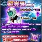 """『スーパーガンダムロワイヤル』星5Exキャラを強化できる""""超覚醒""""機能が登場"""