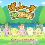 『げっし~ず』がSwitchに!『森の小さななかまたち』7月発売   – !