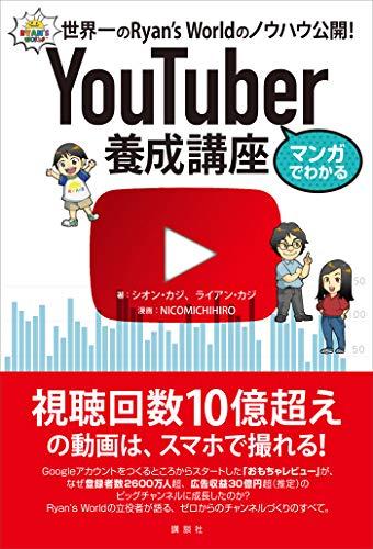 【疑問】息子「YouTuberになる!」「プロゲーマー!」「芸人!」←この中ならどれが一番マシ?